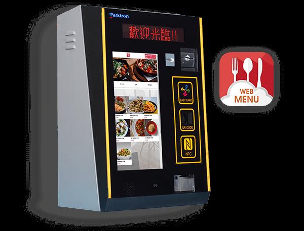 KIOSK自助點餐機-BCC