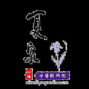 夏泉 中華新料理