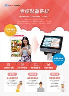 2019_雲端點餐_A4雙面_DM_v02-01